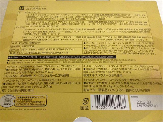キットカットショコラトリー「スペシャル大阪アソート」裏箱