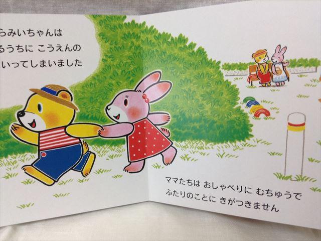 ミキハウス「こぐまのくうぴい」シリーズの「きをつけなくちゃ!」の1ページ