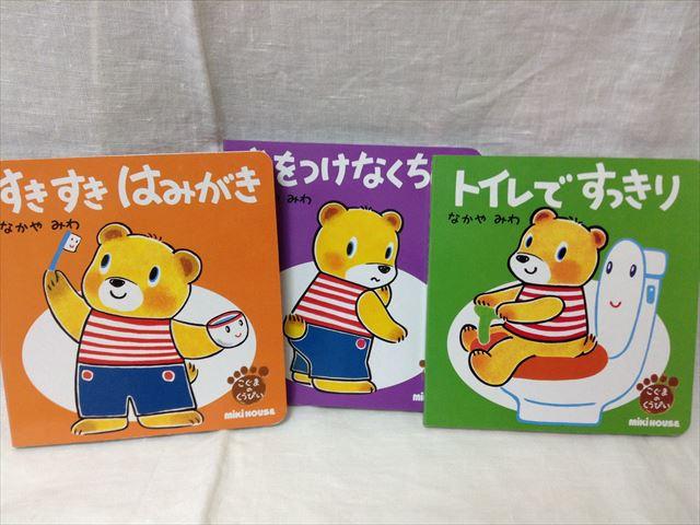 こぐまのくうぴいシリーズ3冊
