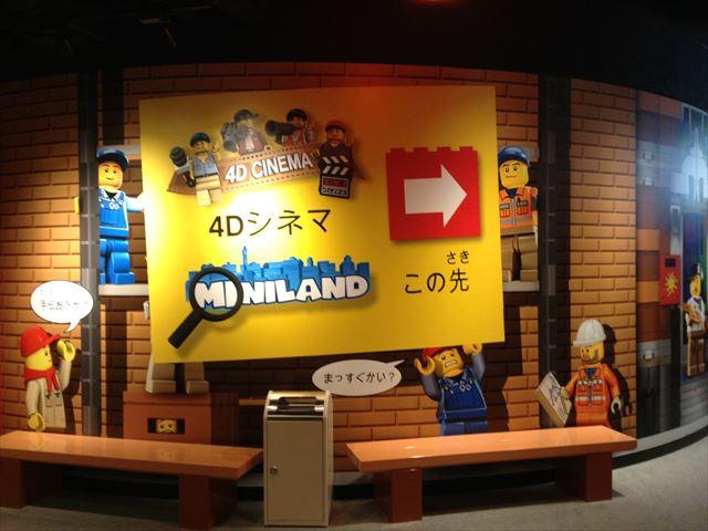 「レゴランドディスカバリーセンター大阪」のアトラクション・4Dシネマ