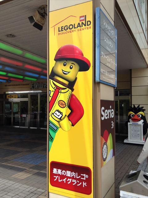 天保山マーケットプレースのレゴランドディスカバリーセンターの看板