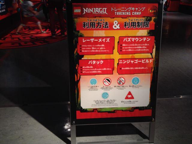 「レゴランドディスカバリーセンター大阪」のアトラクション「レゴニンジャゴー トレーニングキャンプ」4つのアトラクション説明