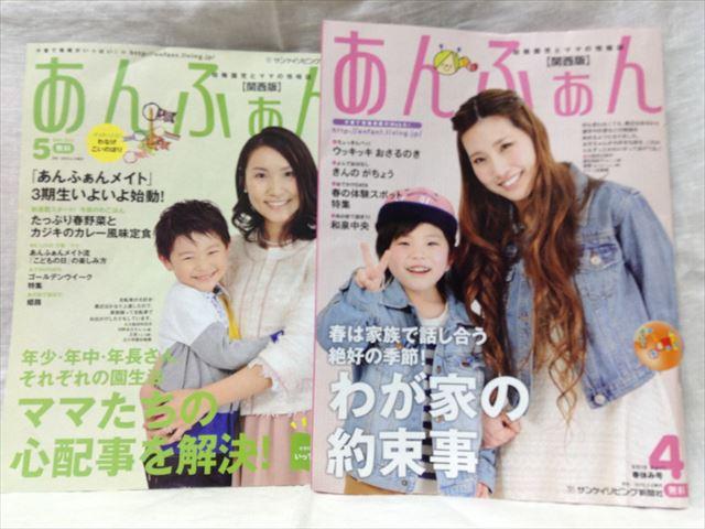 雑誌「あんふぁん」2冊
