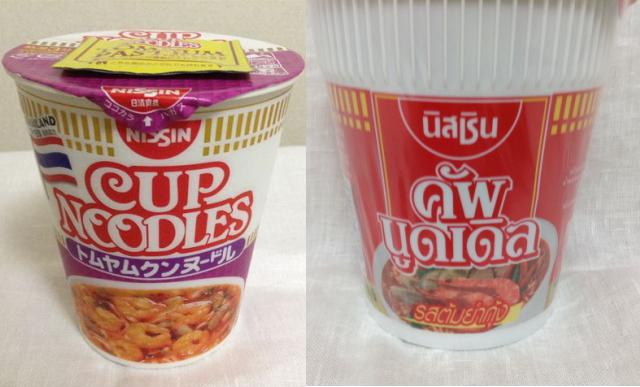 日清カップヌードル「トムヤムクンヌードル」日本版とタイ輸入版を比較・容器