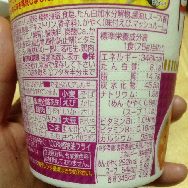 日清カップヌードル「トムヤムクンヌードル」(日本版)のパッケージ