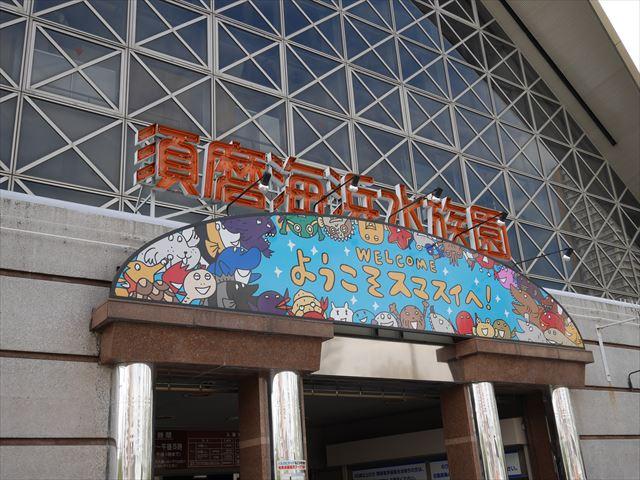神戸市立須磨海浜水族園の入口・拡大