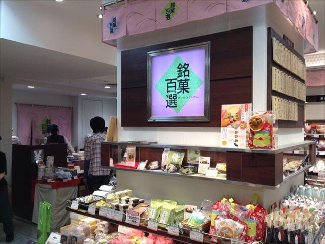 京都高島屋地下1階「銘菓百選」