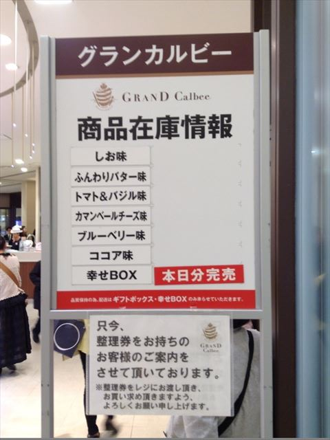 グランカルビー商品在庫情報の案内