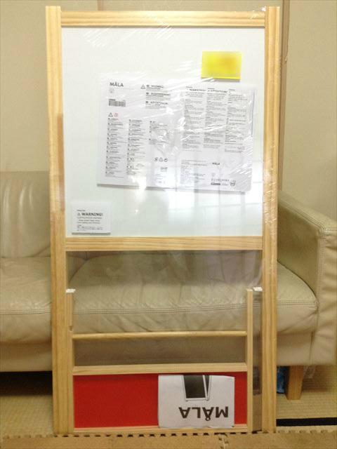 IKEAのホワイトボード&黒板用イーゼル「MALA」の組み立て