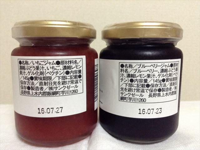 「果物だけで作ったいちごジャム&ブルーベリージャム」