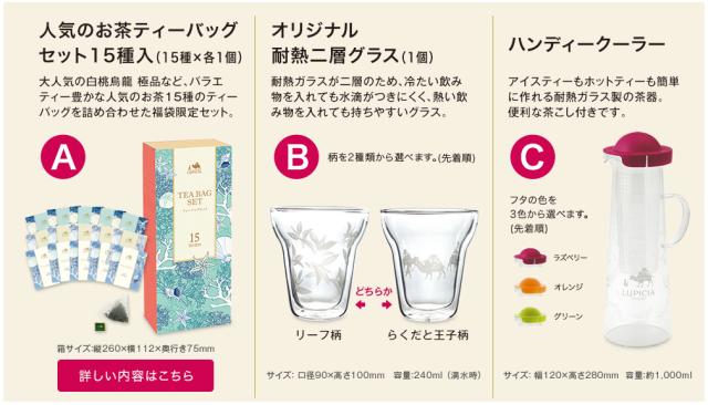 ルピシア夏の福袋2016松竹のおまけ3種類
