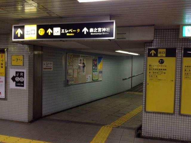 地下鉄森ノ宮駅7-A出口