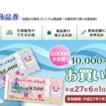 大阪市プレミアム商品券(大阪市内で買いま商品券)