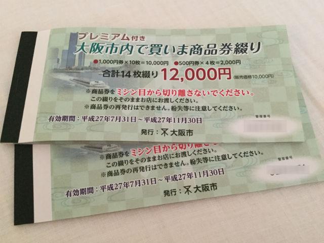 購入した「大阪プレミアム商品券」2セット