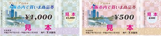 「大阪市プレミアム商品券(大阪市内で買いま商品券)」