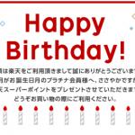 楽天誕生日ポイントのメール画面