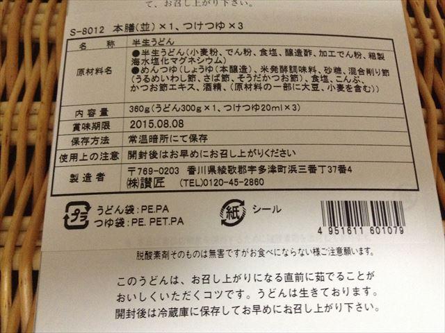 「さぬきうどん亀城庵」パッケージ