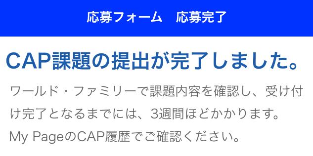スマホアプリ「Cap Recorder」で録音応募した画面