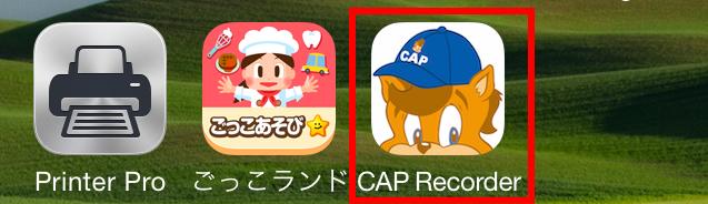 DWEアプリ「キャップレコーダー」