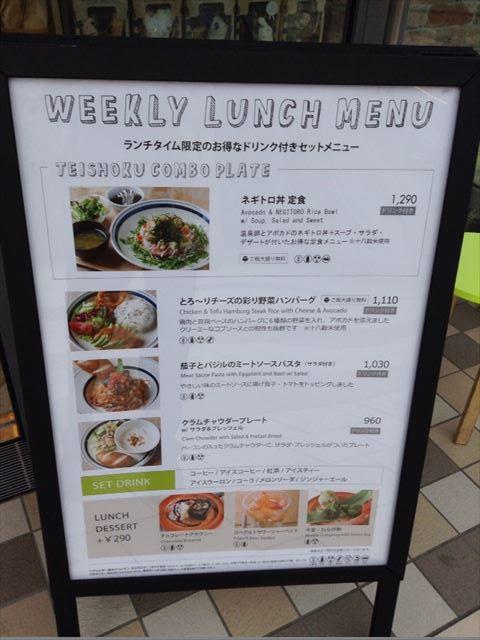 ハンズカフェ・森ノ宮キューズモール店・メニュー