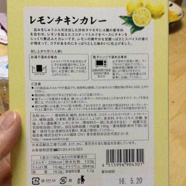 「カルディ(KALDI)」レモンチキンカレー・原材料や栄養成分(カロリー)