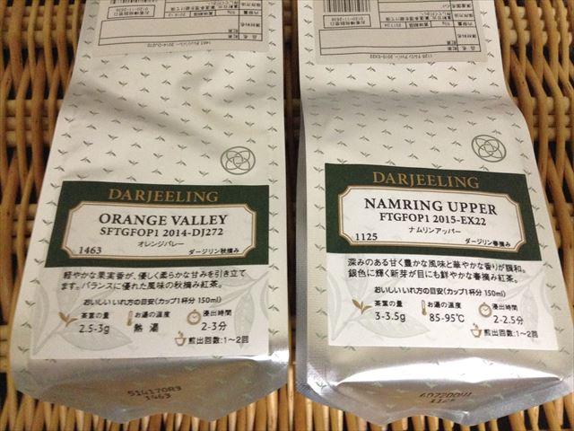 ルピシア「2015夏・お茶の福袋」・高級ダージリン
