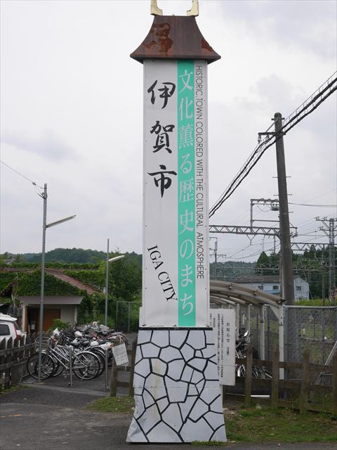 伊賀神戸駅前