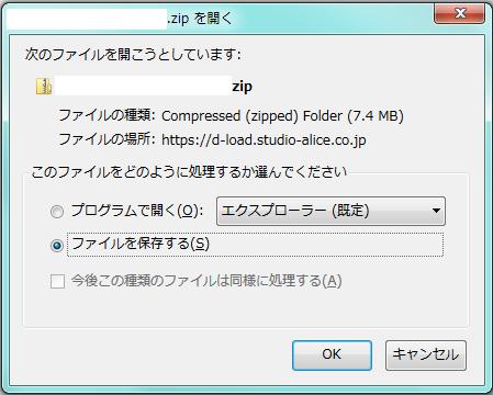 「スタジオアリス」の写真データをダウンロードする手順・写真データをダウンロード中