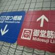 大阪市営地下鉄の御堂筋線と四つ橋線の表示(サイン)