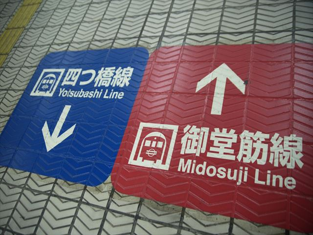大阪メトロ(地下鉄)の御堂筋線と四つ橋線の表示(サイン)