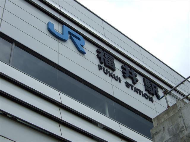 JR福井駅の看板