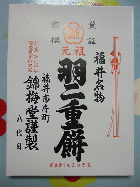 福井のお土産「羽二重餅」