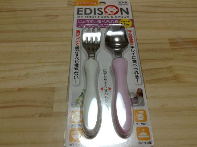エジソン(Edison)フォーク&スプーン