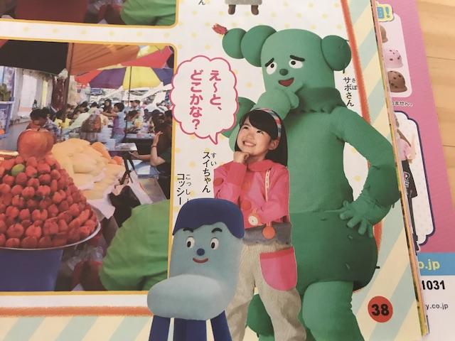 Eテレ「みいつけた!」さぼさん・スイちゃん・コッシー