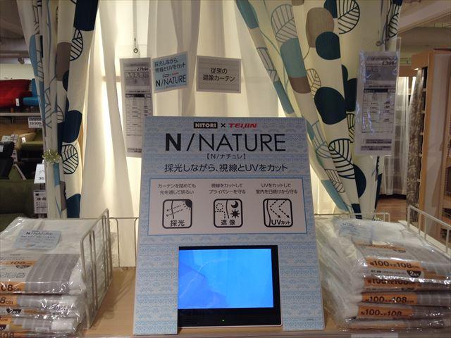 ニトリのカーテン「Nナチュレ」
