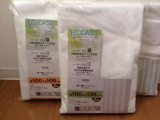 ニトリのレースカーテン「エコオアシス」を購入