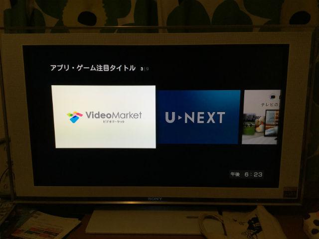 「Amazon「Fire TV Stick」でU-NEXTが表示されている画面