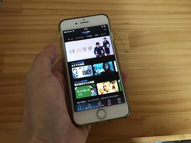 iPhoneでAmazonプライムビデオを見ている様子