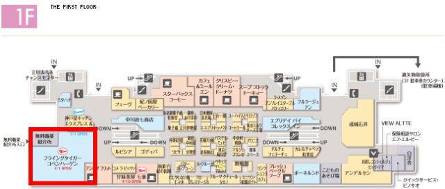 「ルミネ立川」1階フロアーマップ