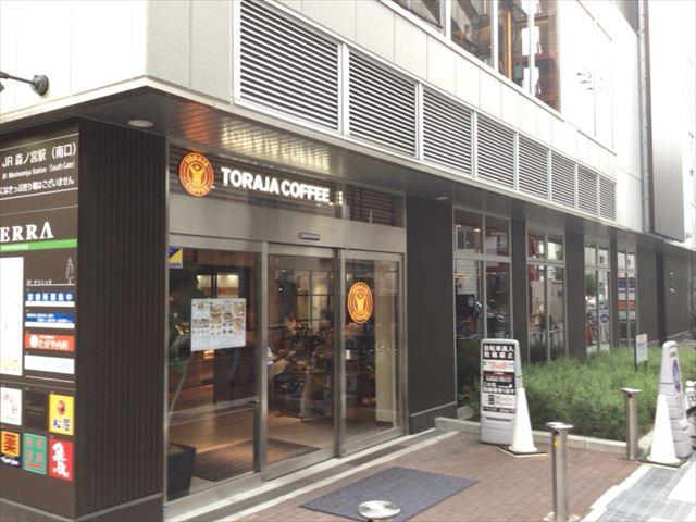 森ノ宮南口・トラジャコーヒー