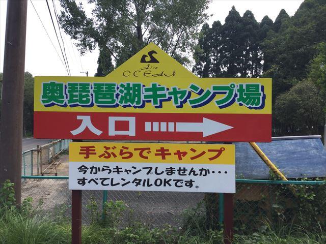 奥琵琶湖キャンプ場の看板