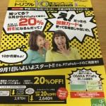 大阪市営地下鉄 pitapa 10 割引