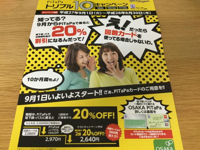 大阪市営地下鉄「ピタパカード」トリプル10キャンペンのチラシ