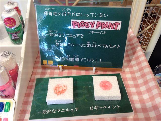 子供用マニキュア「ピギーペイント(Piggy paint)」と普通のマニキュアの違いを比較した様子