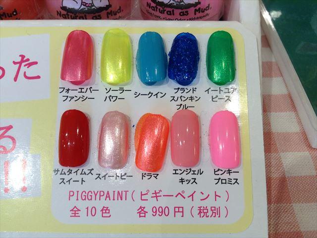 子供用マニキュア「ピギーペイント(Piggy paint)」10色