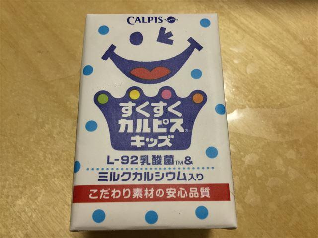 「すくすくカルピスキッズ」パッケージ