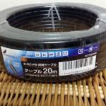 テレビアンテナケーブル20m