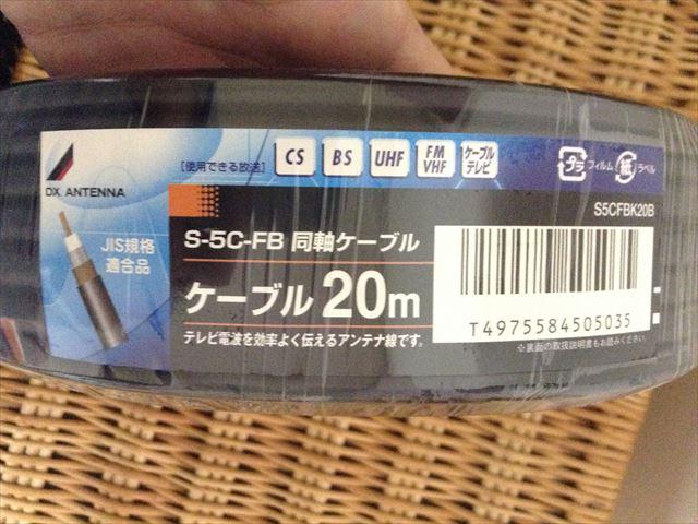 テレビアンテナケーブル20m・S-5C-FB 同軸ケーブル