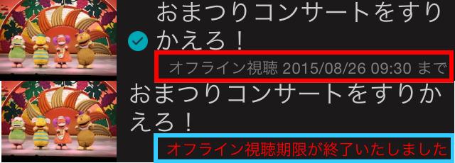 「U-NEXT」オフライン視聴期限の画面