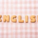 英語の綴り・アルファベット